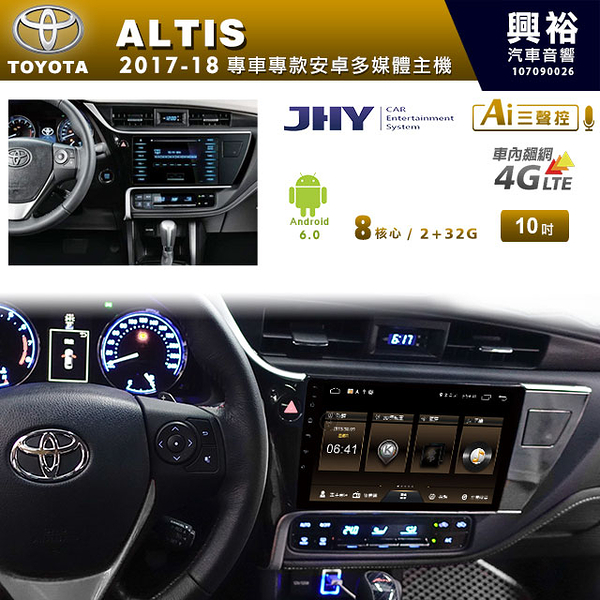 【JHY】17~18年TOYOTA ALTIS專用10吋螢幕 MS6安卓多媒體主機*安卓+三聲控*送1年4G網+LiTV影視1年