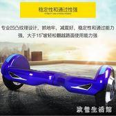 平衡車兒童智慧電動代步車思維兩輪雙輪學生小孩越野成人 KB7081 【歐爸生活館】