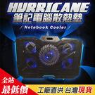 HURRICANE 電競 LED 筆電 散熱座 H4 【B710】【熊大碗福利社】