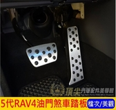 TOYOTA豐田【新RAV4油門煞車踏板-兩件式】五代專用 5代RAV4踏板 止滑腳踏板 運動 內裝配件