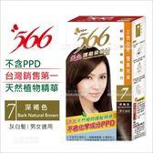 566美色護髮染髮霜(7號深褐色)-灰白髮適用/不含PPD[87819]
