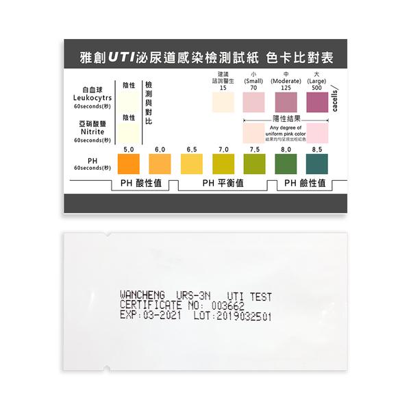 雅創UTI泌尿道感染檢測試紙(5入)