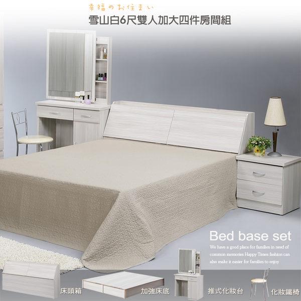 【UHO】ZM 雪山白6尺雙人加大四件式房間組(床頭箱+加強床底+化妝台+化妝鐵椅) 免運費