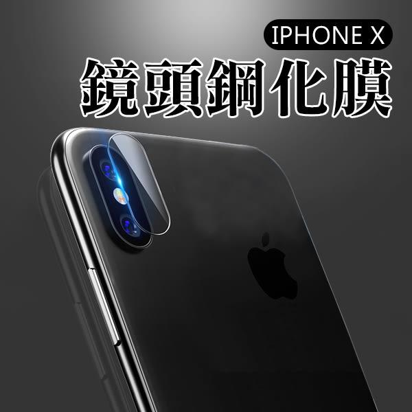 【手配任選3件88折】蘋果 apple iPhone X iX 鏡頭 玻璃貼 保護貼 鋼化膜 保護膜 鏡頭膜 鏡頭貼(80-3050)