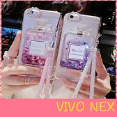 【萌萌噠】VIVO NEX 旗艦版  創意流沙香水瓶保護殼 水鑽閃粉亮片 矽膠軟殼 手機殼 附掛繩