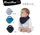 紐西蘭 Mum 2 Mum 機能型神奇三角口水巾圍兜-寶寶款3入組(男寶寶) 出生至3歲 吃飯衣 口水衣 防水衣