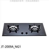 喜特麗【JT-2009A_NG1】二口爐檯面爐(與JT-GC209A/JT-GC219A同款)瓦斯爐天然氣