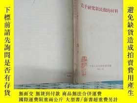 二手書博民逛書店關於研究新民報的材料罕見館藏Y22342 中國人民大學新聞系 中