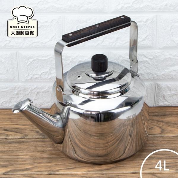 賓利316不銹鋼茶壺原木把手笛音壺4L開水壺/煮水壺/泡茶壺-大廚師百貨