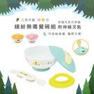 台灣製 三色可選 兒童繽紛環保無毒餐碗 附贈可拆式吸盤/伸縮匙叉 易晉