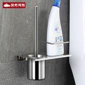 馬桶刷免打孔304不銹鋼 廁刷架套裝衛生間馬桶刷架廁所刷杯坐便刷