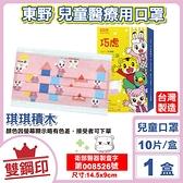 東野 雙鋼印 兒童醫療口罩 (琪琪積木) 10入/盒 (台灣製 CNS14774) 專品藥局【2018331】
