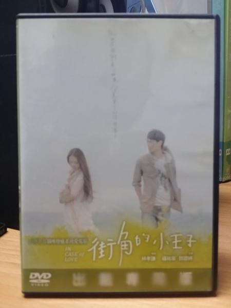 挖寶二手片-Y86-034-正版DVD-華語【街角的小王子】-楊祐寧 郭碧婷