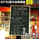 留言板 60*90小黑板咖啡餐廳菜單廣告板辦公教學留 XHB 衣涵閣