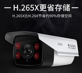 H265X網路攝像頭200萬高清夜視監控器手機遠程家用1080pigo 時尚潮流