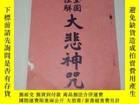 二手書博民逛書店罕見全圖註解大悲咒Y193535