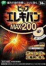 日本製 易力氣 磁氣磁力貼MAX200 24粒入【JE精品美妝】