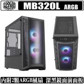 [地瓜球@] Cooler Master MasterBox MB320L ARGB 機殼 水冷 MATX