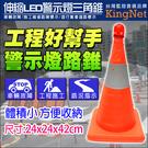 監視器 車用伸縮 LED警示燈路錐 三角錐 汽機車專用 可伸縮收納 遊行集會道路標示 台灣安防