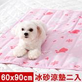 【奶油獅】雪花樂園-長效型冰砂冰涼墊/中寵物涼墊60x90cm粉色二入