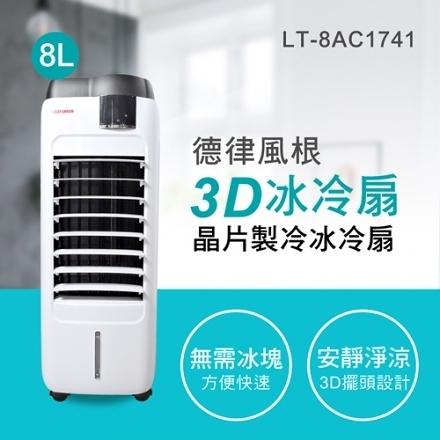 德律風根8升晶片製冷冰冷扇LT-8AC1741 (福利品)