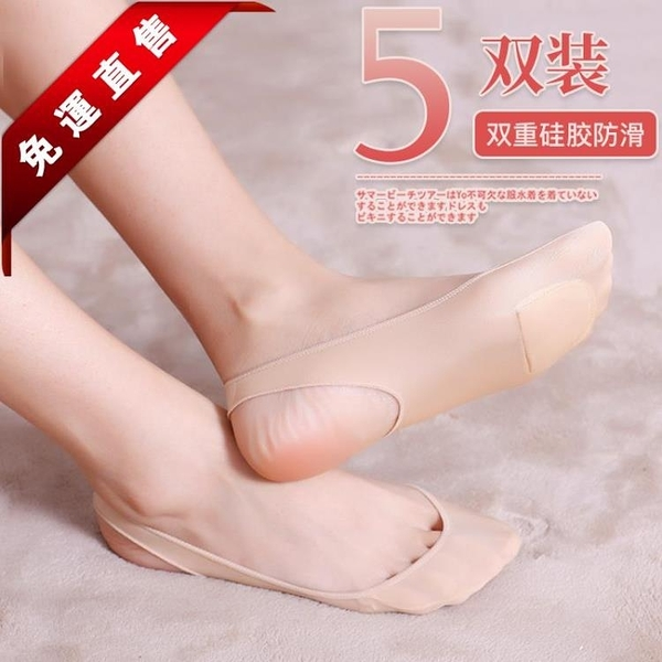 襪子女船襪淺口隱形薄款夏天夏季矽膠防滑高跟鞋前掌肉色短絲襪 芊惠衣屋