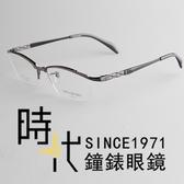 【台南 時代眼鏡 Yukyu Odyssey】光學眼鏡鏡框 YO-886 C3 日系工藝 悠久輕量 無邊方框 鐵灰 54mm