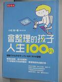 【書寶二手書T8/親子_GHT】會整理的孩子人生100分_小松易