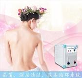 (現貨免運)原廠公司貨 歐士立牛奶浴SPA機 滋潤肌膚 皮膚光澤有彈性 美白 殺菌 改善循環