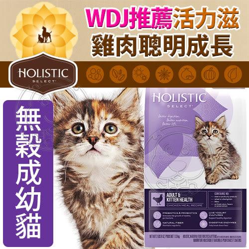 【培菓平價寵物網】新包裝活力滋Holistic》無穀成幼貓雞肉聰明成長-2.5lb/1.13kg