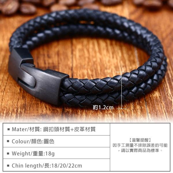 《 QBOX 》FASHION 飾品【LBC-L029】精緻個性簡約雙環編織真皮革鈦鋼扣手鍊/手環