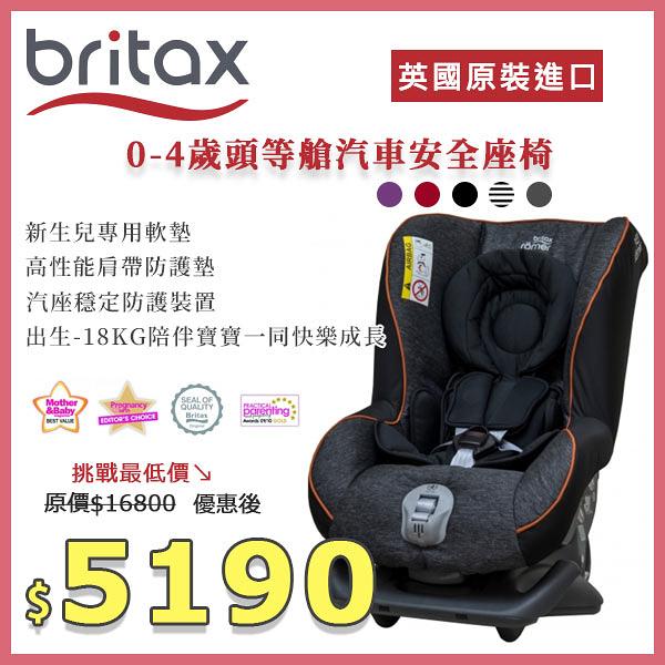 【愛吾兒網購優惠】Britax FIRST CLASS PLUS 0-4 歲頭等艙安全汽座(黑灰/火焰紅/紫色/斑馬/紅黑)