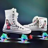 溜冰鞋帆布溜冰鞋成人雙排夜光四輪旱冰鞋4輪滑冰鞋 大童男女閃光輪滑鞋LX 嬡孕哺
