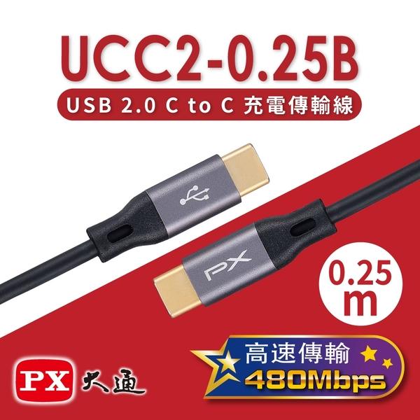 PX大通UCC2-0.25B USB2.0-C Type-C-to-USB-C Type-C 0.25M閃充快充0.25米充電傳輸線黑