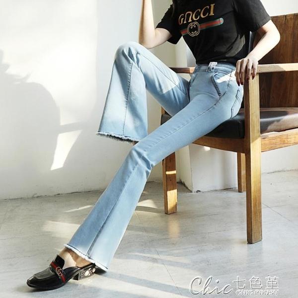 喇叭褲女長褲春夏季韓版高腰顯瘦薄款毛邊褲子微喇牛仔褲最低價 【全館免運】