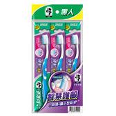 黑人靈動護齦牙刷3入【愛買】