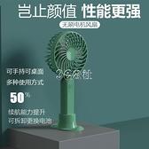 新款手持小風扇 usb充電便攜式迷你風扇可愛靜音宿舍桌面風扇