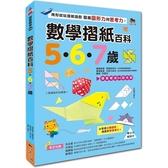 數學摺紙百科5·6·7歲:用形狀玩摺紙遊戲,發展圖形力與思考力