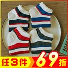 男女全棉船襪 時尚粗條紋 隱形襪 諸暨襪子 顏色隨機【AF02125】99愛買生活百貨