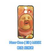 htc New One ( E8 ) M8SX 手機殼 軟殼 保護套 貼皮工藝 屁桃君
