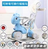 搖搖馬 木馬兒童搖馬小家用溜溜車二合一嬰兒寶寶兩用多功能玩具搖搖馬 風馳
