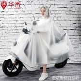 電動電瓶車雨衣女單人防護透明長款全身自行車摩托車雨披男騎行