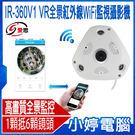 【24期零利率】福利品出清 IR-360V1 VR全景 紅外線WIFI監控攝影機 拍照錄影 多台同步使用 安卓蘋果