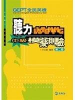 二手書博民逛書店 《全民英檢中級聽力模擬測驗,2/e(附CD)》 R2Y ISBN:9572991248│洪宏齡