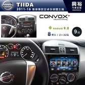 【CONVOX】2011~16年NISSAN TIIDA手動空調專用9吋螢幕安卓主機*聲控+藍芽+導航*GT4-8核2+32G