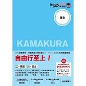 鎌倉日本鐵道巴士自由行(背包客系列15)