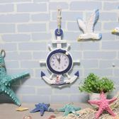 地中海創意家居時鐘浪漫客廳臥室掛鐘兒童房海洋風臥室掛飾 wy 年貨慶典 限時鉅惠