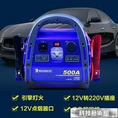米其林 多功能汽車應急啟動電源 備用電瓶車載逆變器搭電寶12v 交換禮物 免運