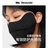 BENEUNDER護眼角防曬口罩女夏天薄款透氣黑色防紫外線遮陽臉面罩 安妮塔小鋪