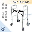 助步助行器-4 前腳定向輪+後腳可煞車輪 ZHCN2101-4 機械式助行器 ㄇ字型助行器 鋁合金 步行輔具